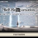 【スクエニ新作の事前登録】NieR Re[in]carnation