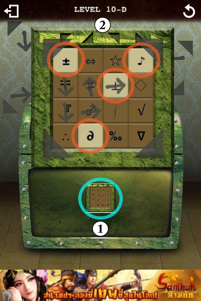 Treasure Box 2 Level 10-D