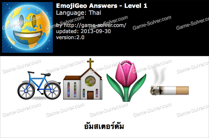 EmojiGeo Thai Level 1