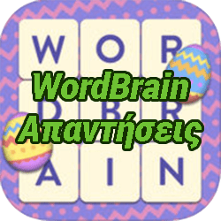 WordBrain Greek Answers