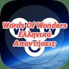 Words Of Wonders Answers Greek