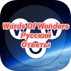 Words Of Wonders Crossword Answers Russian