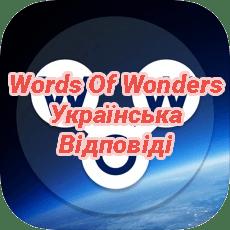 Words Of Wonders Crossword Answers Ukrainian