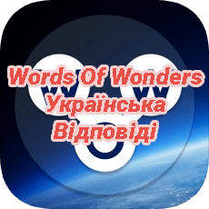 Words Of Wonders Answers Ukrainian