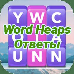 Word Heaps Русский Ответы (Куча слов)