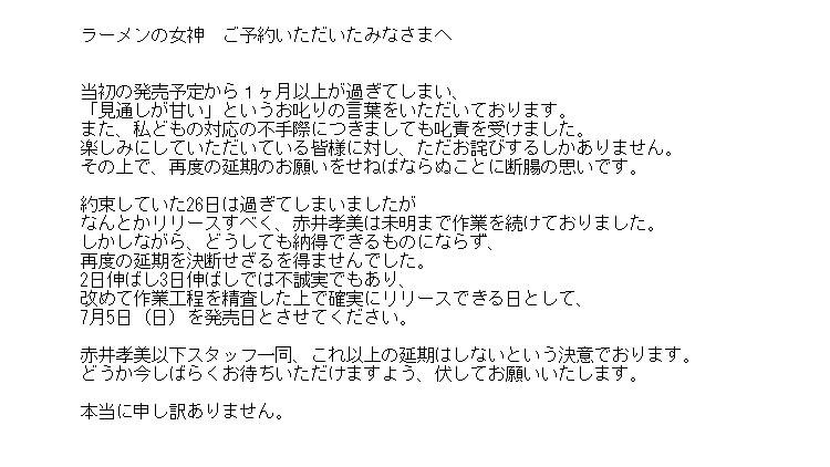 ラーメンの女神 延期 6月27日から7月5日