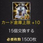 戦国炎舞_カード倉庫上限UP!!
