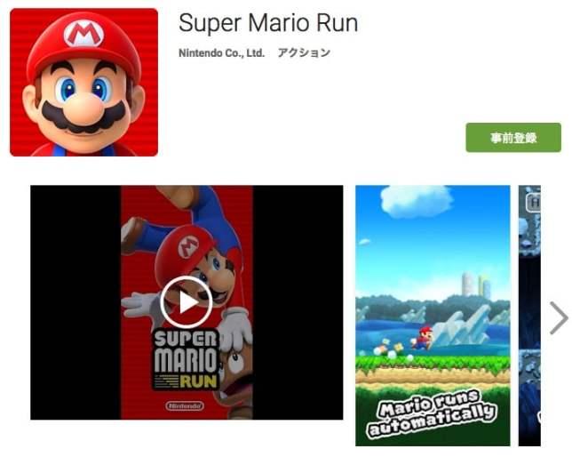 SuperMarioRun Android
