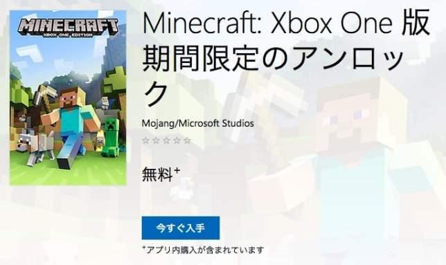 XboxOne MinecraftFree