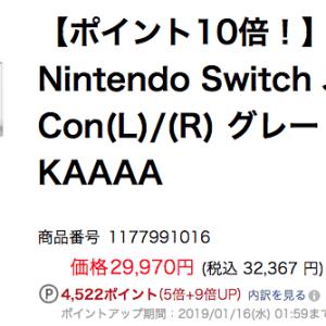 ヤマダ電機で楽天ポイント10倍UP、Nintendo Switchも対象(1/16まで)