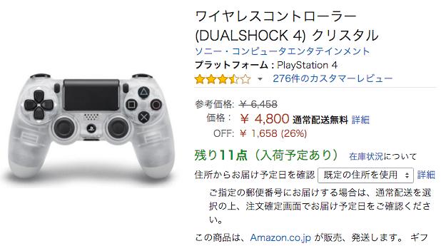 PS4DS4 Cristal 03