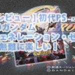[ レビュー ] 初代PS SDガンダム ジージェネレーション・ゼロ〜レトロゲームだが無難に楽しい!