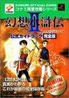 幻想水滸伝2公式ガイドブック完全版