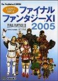 いまから始めるファイナルファンタジーXI 2005