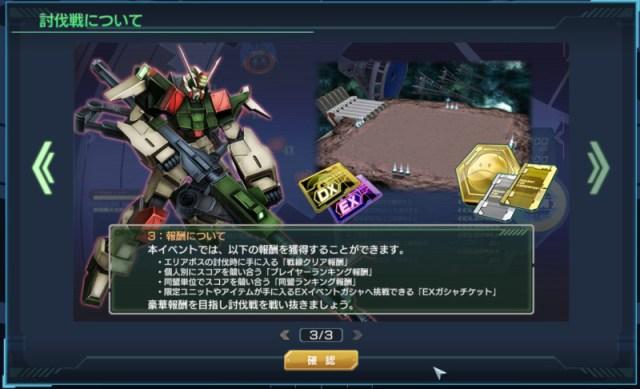 GundamDioramaFront 2015-10-27 18-31-03-688
