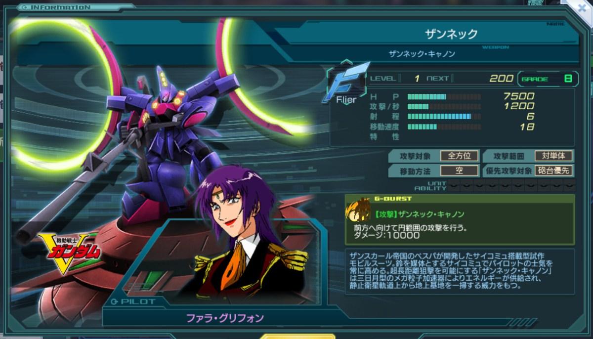 ガンジオ:エース:F型ザンネック(G8)