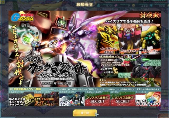 GundamDioramaFront 2015-12-22 17-28-12-679
