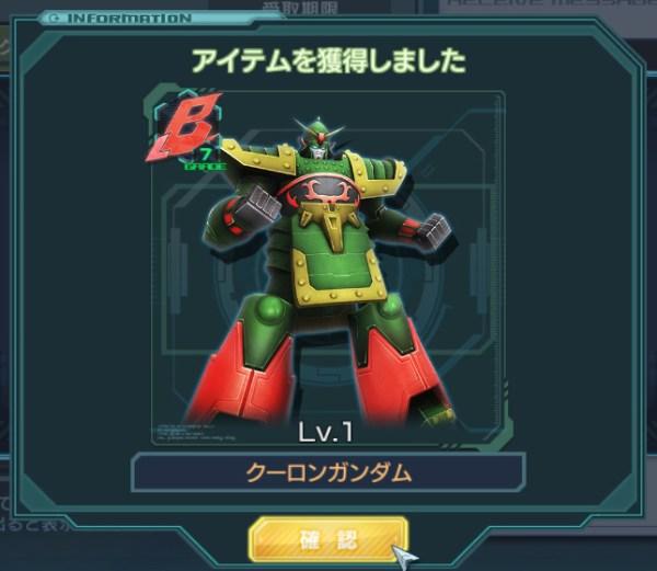 GundamDioramaFront 2015-12-27 10-37-11-671