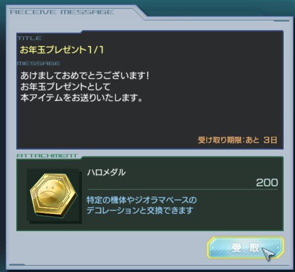 GundamDioramaFront 2016-01-01 01-14-03-254