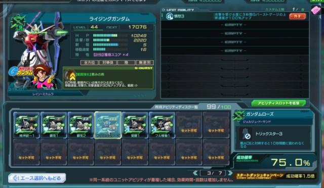 GundamDioramaFront 2016-01-11 22-27-33-725
