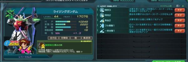 GundamDioramaFront 2016-01-11 22-43-11-603