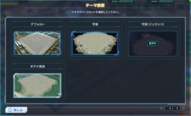 GundamDioramaFront 2016-01-12 16-52-11-863