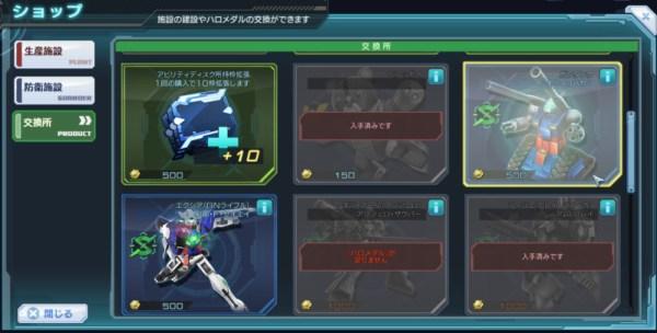 GundamDioramaFront 2016-01-20 12-12-57-247