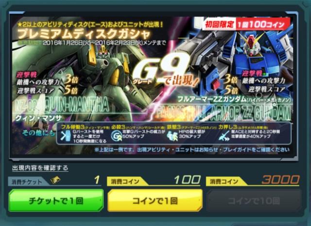 GundamDioramaFront 2016-01-26 16-45-10-811