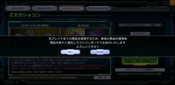 ss_20160121_123103