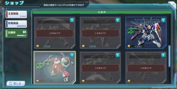 GundamDioramaFront 2016-02-27 09-44-47-202