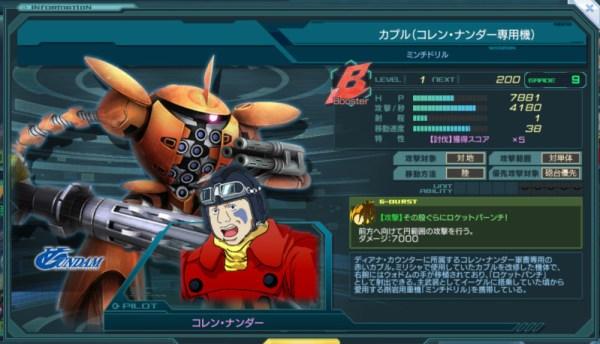 GundamDioramaFront 2016-03-02 12-45-15-453
