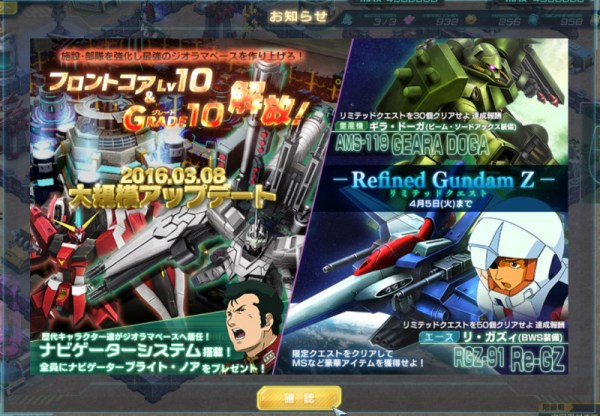 GundamDioramaFront 2016-03-08 17-11-25-538