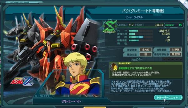 GundamDioramaFront 2016-03-08 17-53-44-642
