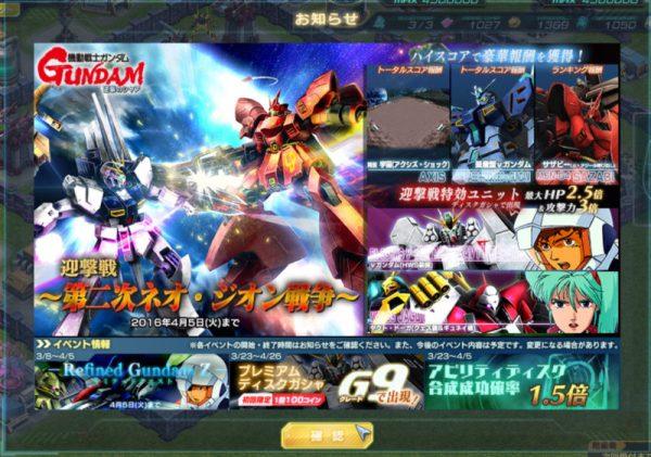 GundamDioramaFront 2016-03-23 16-34-32-820