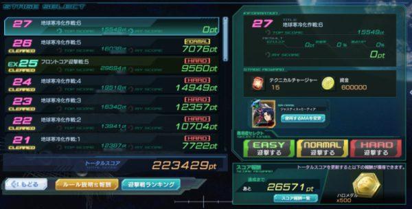 GundamDioramaFront 2016-03-30 18-44-17-721