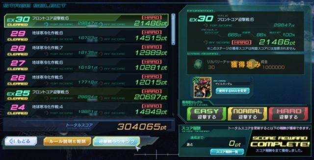 GundamDioramaFront 2016-04-04 23-45-01-195