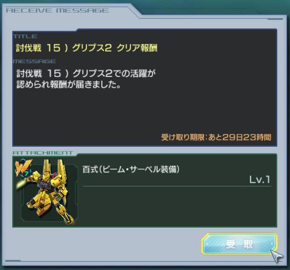 GundamDioramaFront 2016-05-04 09-47-38-072