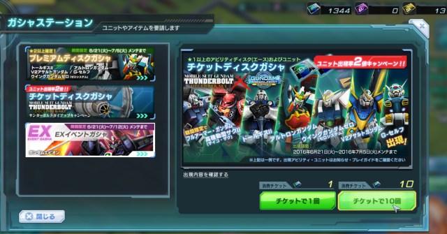 GundamDioramaFront 2016-07-05 00-20-25-161