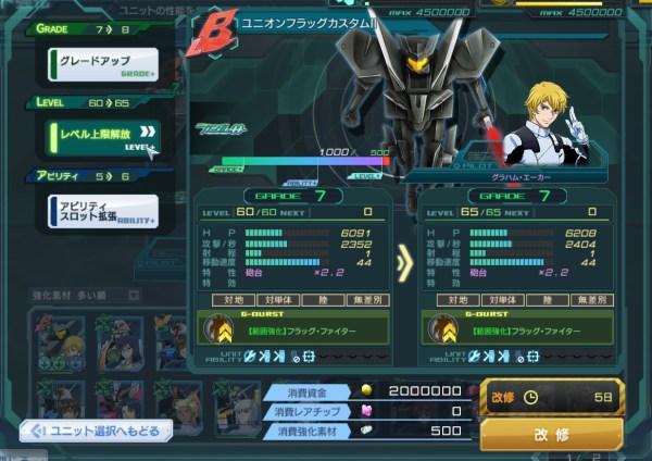 GundamDioramaFront 2016-07-05 22-10-11-348