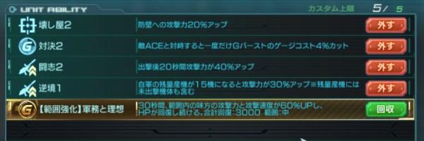 GundamDioramaFront 2016-07-17 10-40-12-545