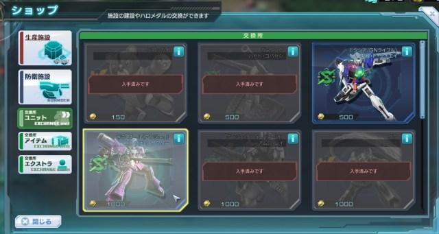 GundamDioramaFront 2016-08-09 17-55-25-846