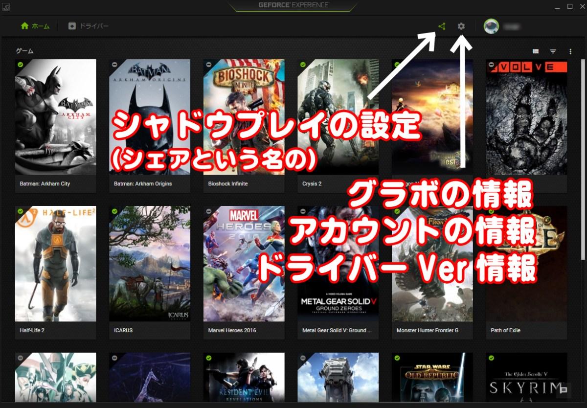 NVIDIA:GeForce Experience:Ver3.0.7.34でシステム刷新