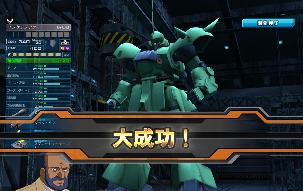 ガンオン:Ver.ZZ:ジオン:強襲プロトタイプケンプファー(銀図)