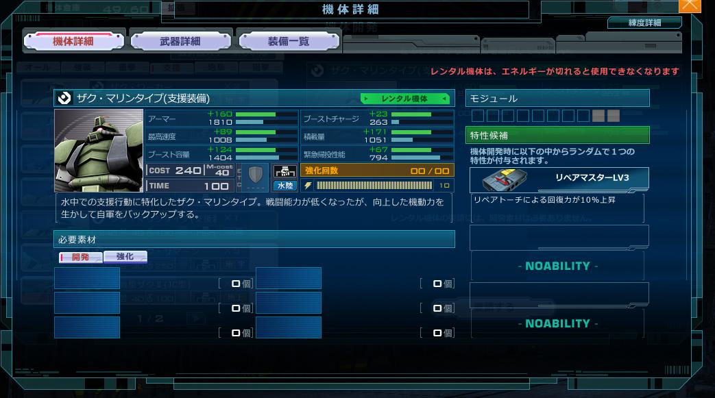 ガンオン:ジオン:支援機ザク・マリンタイプ(支援装備)レンタル