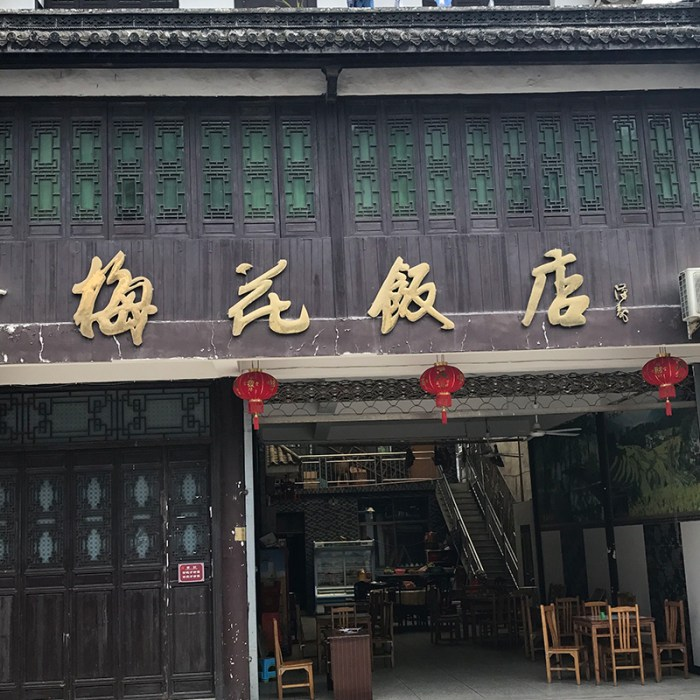 Hotel_MeiHuaFanDian