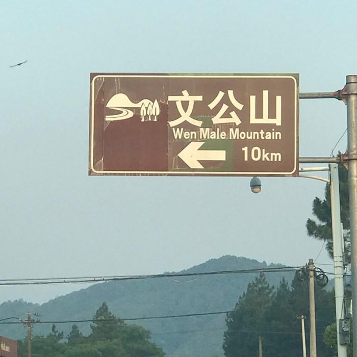 WenGong