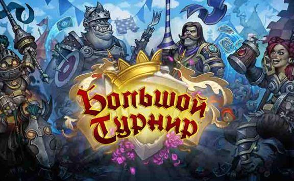 Hearthstone: Heroes of Warcraft получил новое дополнение - «Большой турнир»