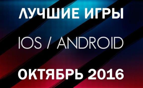 Лучшие игры для Android и iOS (Октябрь 2016)