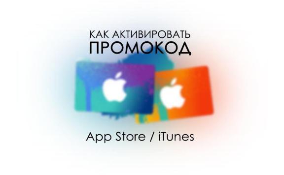 Как активировать промокод в App Store | iTunes