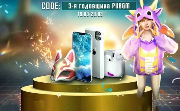 """Коды для события """"Празднование 3-й годовщины PUBG Mobile"""""""